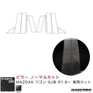 マジカルアートシートNEO ピラー ノーマルカット MAZDA6 ワゴン GJ系 R1.8〜 カーボン調シート【ブラック】 ハセプロ MSN-PMA36|hotroadparts
