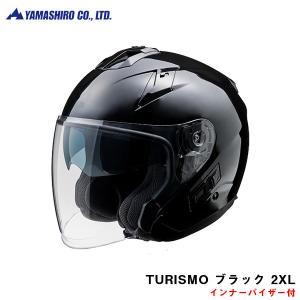 TURISMO ヘルメット ブラック 2XL ジェットヘルメット インナーバイザー付 原付 バイク用 高機能 山城 ヤマシロ FH-003A|hotroadparts