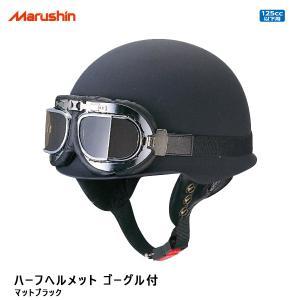 ハーフヘルメット フリーサイズ ゴーグル付 マットブラック 125cc以下用 バイク 原付 通音機構付 マルシン工業 CL-275|hotroadparts
