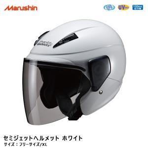セミジェットヘルメット フリー/XL 125cc以下用 ホワイト 白 バイク 原付 洗える内装 UVカット マルシン工業 M-520|hotroadparts