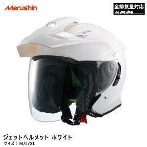 ジェットヘルメット インナーバイザー付 M/L/XL ホワイト 白 全排気量対応 取り外し可能バイザー マルシン工業 MSJ1 TE1|hotroadparts