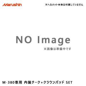 M-380用 チークパッド+クラウンセット 内装 ヘルメットパーツ 交換 予備 バイク用品 マルシン工業 M-380CC|hotroadparts