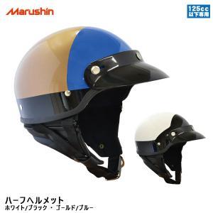 ハーフヘルメット フリーサイズ 125cc以下用 ホワイト/ブラック ゴールド/ブルー バイザー付属 バイク マルシン工業 MP-110|hotroadparts