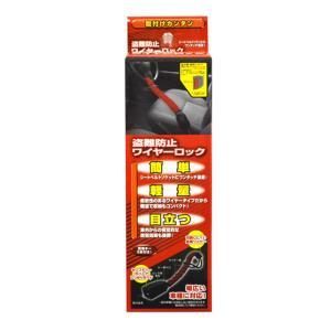 ステアリングロックワイヤー ハンドルロック 盗難防止 取付簡単 車 軽量 専用キー付属 CAPスタイル BG-890 hotroadparts