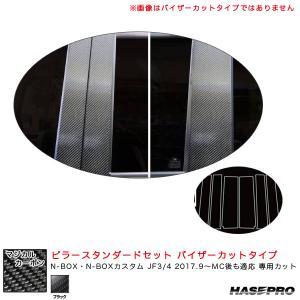 マジカルカーボン ピラースタンダードセット バイザーカットタイプ N-BOX JF3/4 2017.9〜MC後も適応 【ブラック】 ハセプロ CPH-V65|hotroadparts
