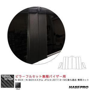 マジカルカーボン ピラーフルセット無限バイザー用 N-BOX・N-BOXカスタム JF3/4 2017.9〜MC後も適応 【ブラック】 ハセプロ CPH-VFM69|hotroadparts