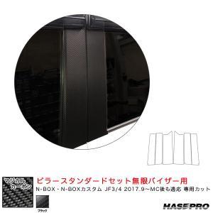 マジカルカーボン ピラースタンダードセット無限バイザー用 N-BOX JF3/4 2017.9〜MC後も適応 【ブラック】 ハセプロ CPH-VM69|hotroadparts