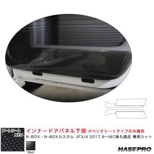 マジカルアートシートNEO インナードアパネル下部 N-BOX・N-BOXカスタム JF3/4 2017.9〜MC後も適応 【ブラック】 ハセプロ MSN-IDPLH3|hotroadparts