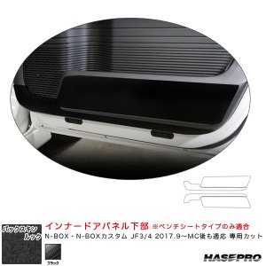 バックスキンルックNEO インナードアパネル下部 N-BOX・N-BOXカスタム JF3/4 2017.9〜MC後も適応 【ブラック】 ハセプロ LCBS-IDPLH3|hotroadparts
