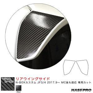 マジカルカーボン リアウイングサイド N-BOXカスタム JF3/4 2017.9〜 MC後も適応 カーボンシート【ブラック】 ハセプロ CRWSH-2|hotroadparts