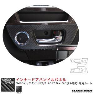 マジカルカーボン インナードアハンドルパネル N-BOXカスタム JF3/4 2017.9〜 MC後も適応 カーボンシート【ブラック】 ハセプロ CIDHPH-4|hotroadparts