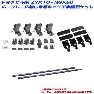 キャリア車種別セット C-HR ZYX10/NGX50 H28.12 5ドアワゴンルーフレール無し車用 INNO/イノー INSUT + IN-B127 + K493|hotroadparts