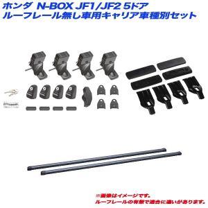 キャリア車種別セット N-BOX JF1/JF2 H23.12〜 5ドア ルーフレール無し車用 INNO/イノー INSUT + IN-B127 + K415|hotroadparts