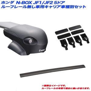 キャリア車種別セット N-BOX JF1/JF2 H23.12〜 5ドア ルーフレール無し車用 INNO/イノー XS201 + XB108 + XB100 + K415|hotroadparts