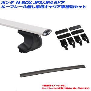 キャリア車種別セット N-BOX JF3/JF4 H29.9〜 5ドア ルーフレール無し車用 INNO/イノー XS250 + XB130 x 2 + K169|hotroadparts