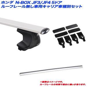 キャリア車種別セット N-BOX JF3/JF4 H29.9〜 5ドア ルーフレール無し車用 INNO/イノー XS250 + XB130S x 2 + K169|hotroadparts