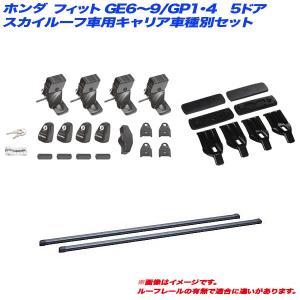 キャリア車種別セット フィット GE6〜9/GP1/GP4 H19.10〜H25.8 5ドア スカイルーフ車用 INNO/イノー INSUT + IN-B127 + K263|hotroadparts