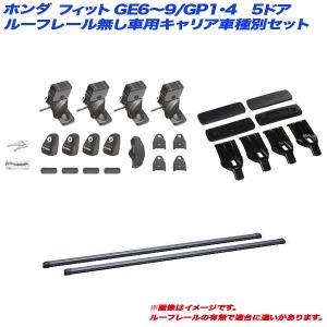 キャリア車種別セット フィット GE6〜9/GP1/GP4 H19.10〜H25.8 5ドア ルーフレール無し車用 INNO/イノー INSUT + IN-B127 + K861|hotroadparts