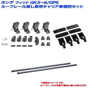 キャリア車種別セット フィット GK3〜6/GP5 H25.9〜 5ドア ルーフレール無し車用 INNO/イノー INSUT + IN-B117 + K876|hotroadparts