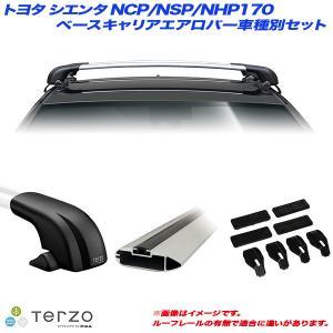 キャリア車種別専用セット トヨタ シエンタ NCP/NSP/NHP170 H27.7〜 PIAA/Terzo EF100A + EB92A + EB92A + EH418|hotroadparts