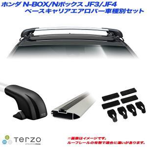 キャリア車種別専用セット ホンダ N-BOX/Nボックス JF3/JF4 H29.9〜 PIAA/Terzo EF100A + EB92A + EB92A + EH429|hotroadparts