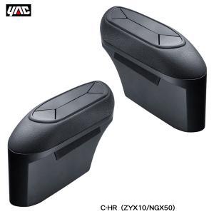 ドアポケット用ゴミ箱 運転席・助手席セット C-HR(ZYX10/NGX50)専用 サイドBOXゴミ箱 フロントドア SY-C3 + SY-C4 ヤック/YAC|hotroadparts