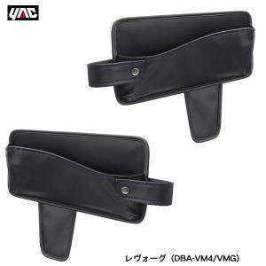 シートサイドポケット 運転席・助手席セット レヴォーグ(DBA-VM4/VMG)専用 隙間にフィット 小物入れ SY-SB3 + SY-SB4 ヤック/YAC|hotroadparts
