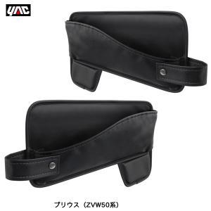 シートサイドポケット 運転席・助手席セット プリウス(ZVW50系)専用 シートの隙間にフィット 小物入れ SY-P14 + SY-P15 ヤック/YAC|hotroadparts