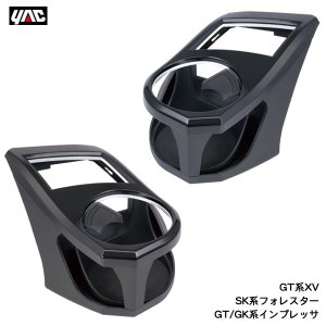 エアコンドリンクホルダー 運転席・助手席セット GT系XV SK系フォレスター GT/GK系インプレッサ専用 SY-SB6 + SY-SB7 ヤック/YAC|hotroadparts