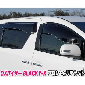 BLACKY-X ブラッキーテン フロント&リアセット 超真っ黒 MOVE ムーヴ ムーブキャンバス LA800S LA810S  OXバイザー BL(R)-118 hotroadparts