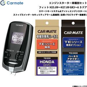 エンジンスターター セット 車種別 フィット 5ドア H25.09〜H27.09 GK3〜6 カーメイト TE-W7300 + TE114 + TE443|hotroadparts