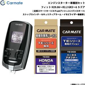 エンジンスターター セット 車種別 フィット 5ドア H29.06〜R2.2 GK3〜6 カーメイト TE-W7300 + TE114 + TE443|hotroadparts