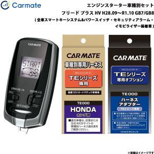 エンジンスターター セット 車種別 フリード プラス ハイブリッド H28.09〜R1.10 GB7/GB8 カーメイト TE-W7300 + TE115 + TE443|hotroadparts