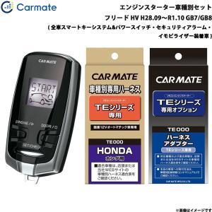 エンジンスターター セット 車種別 フリード ハイブリッド H28.09〜R1.10 GB7/GB8 カーメイト TE-W7300 + TE115 + TE443|hotroadparts