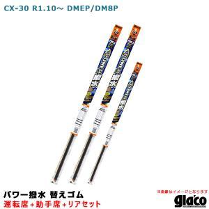 ガラコワイパー パワー撥水 替えゴム 車種別セット CX-30 R1.10〜 DMEP/DM8P 運転席+助手席+リア ソフト99|hotroadparts