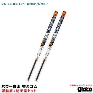 ガラコワイパー パワー撥水 替えゴム 車種別セット CX-30 R1.10〜 DMEP/DM8P 運転席+助手席 ソフト99|hotroadparts