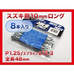 メール便可|HKB/東栄産業:ロングハブボルト 10mm スズキB リア用 P1.25/12.3 8本入/HK23|hotroadparts|02