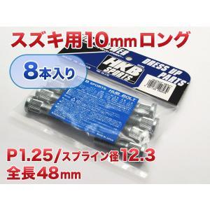 メール便可|HKB/東栄産業:ロングハブボルト 10mm スズキB リア用 P1.25/12.3 8本入/HK23|hotroadparts|03