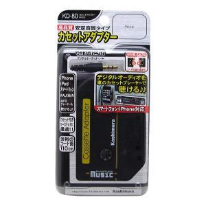 カセットデッキ付きのカーステレオでポータブルオーディオ機器(デジタルオーディオ/iPhone/iPo...