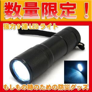 防災グッズ アルミ製 ハンディー 9LEDライト 懐中電灯 電池付 ブラック KM-0320/|hotroadtirechains