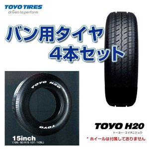 TOYO TIRES/トーヨータイヤ バン用 H20 195/80R15 107/105L 4本セット車検対応品 H20/|hotroadtirechains
