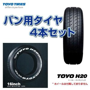 TOYO TIRES/トーヨータイヤ バン用 H20 215/65R16 109/107R 4本セット車検対応品 H20/|hotroadtirechains
