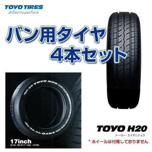 TOYO TIRES/トーヨータイヤ バン用 H20 215/60R17 109/107R 4本セット車検対応品 H20/|hotroadtirechains