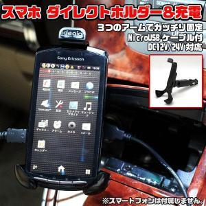 アークス Xperia GALAXY MEDIAS MicroUSB スマートフォン ダイレクトソケット車載ホルダーUSB充電ポート付 X-051/|hotroadtirechains