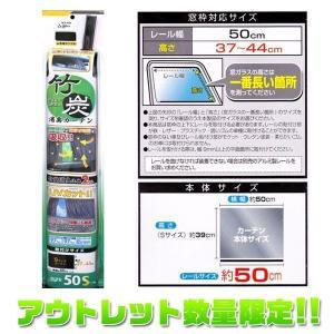 ミラリード 限定特価!竹炭消臭カーテン 50Sサイズ プライバシー保護 UVカット  KT-151|hotroadtirechains