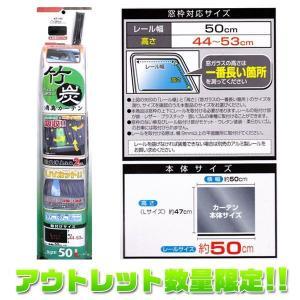 ミラリード 限定特価!竹炭消臭カーテン 50Lサイズ プライバシー保護 UVカット KT-152|hotroadtirechains