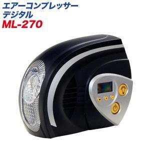 大自工業/Meltec:エアーコンプレッサー ポンプ 電動 DC12V用 オートストップ機能付き 空気圧チェック タイヤの空気入れ ML-270|hotroadtirechains