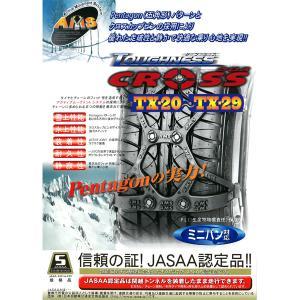 非金属 ゴム製 タイヤチェーン タフネスクロス TX-21 145/80R12 135/80R13 155/65R13 165/60R13|hotroadtirechains