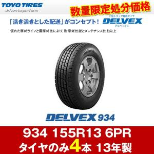 スタッドレスタイヤ トラック専用 934 155R13 LT6 13年製 4本セット トーヨー TOYO|hotroadtirechains