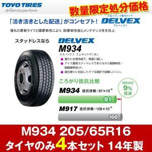 スタッドレスタイヤ トラック専用 デルベックス M934 205/65R16 14年製 4本セット トーヨー TOYO|hotroadtirechains